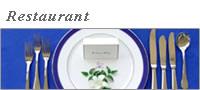 英一番館レストラン